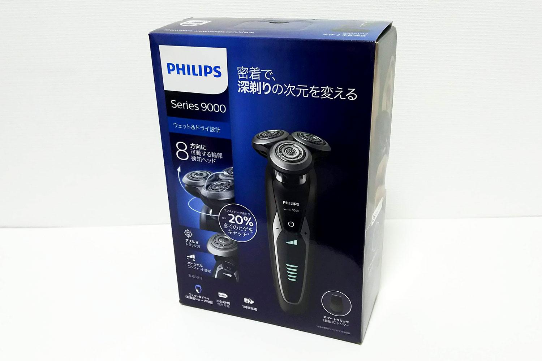 フィリップス シェーバー S9000系 S9551 philips