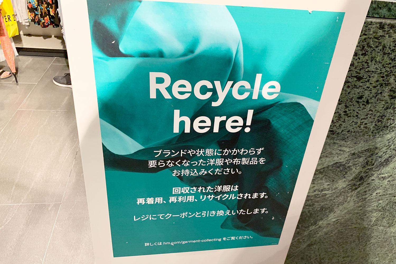 H&M エイチアンドエム 古着回収 リサイクル