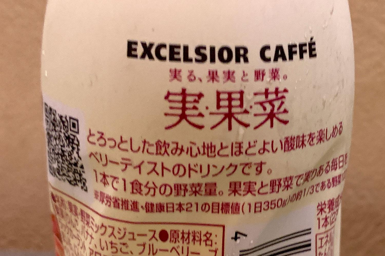 エクセルシオール 実果菜